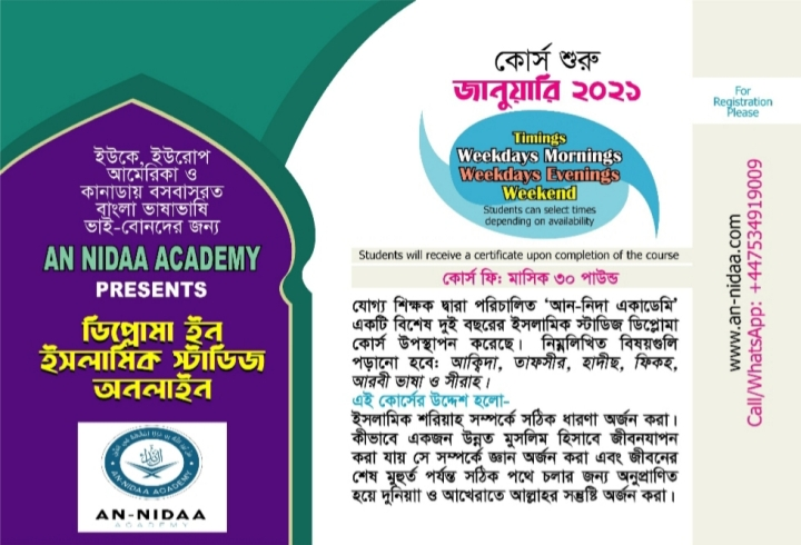 Diploma in Islamic Studies (Bangla)
