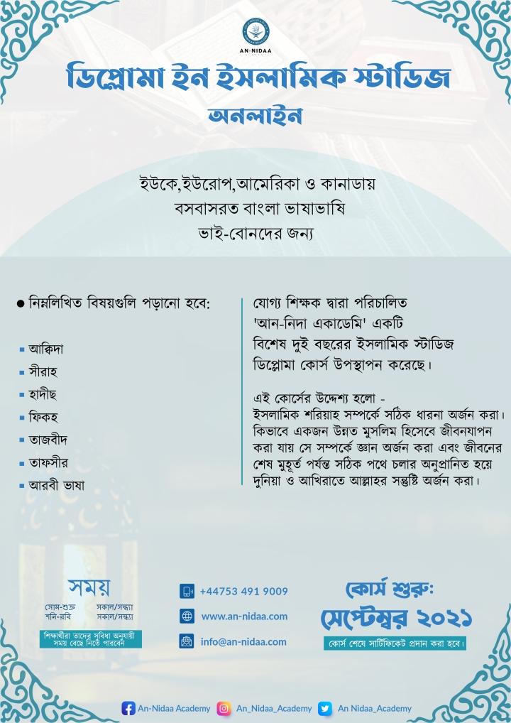 Diploma in Islamic Studies for Banglaspeaking