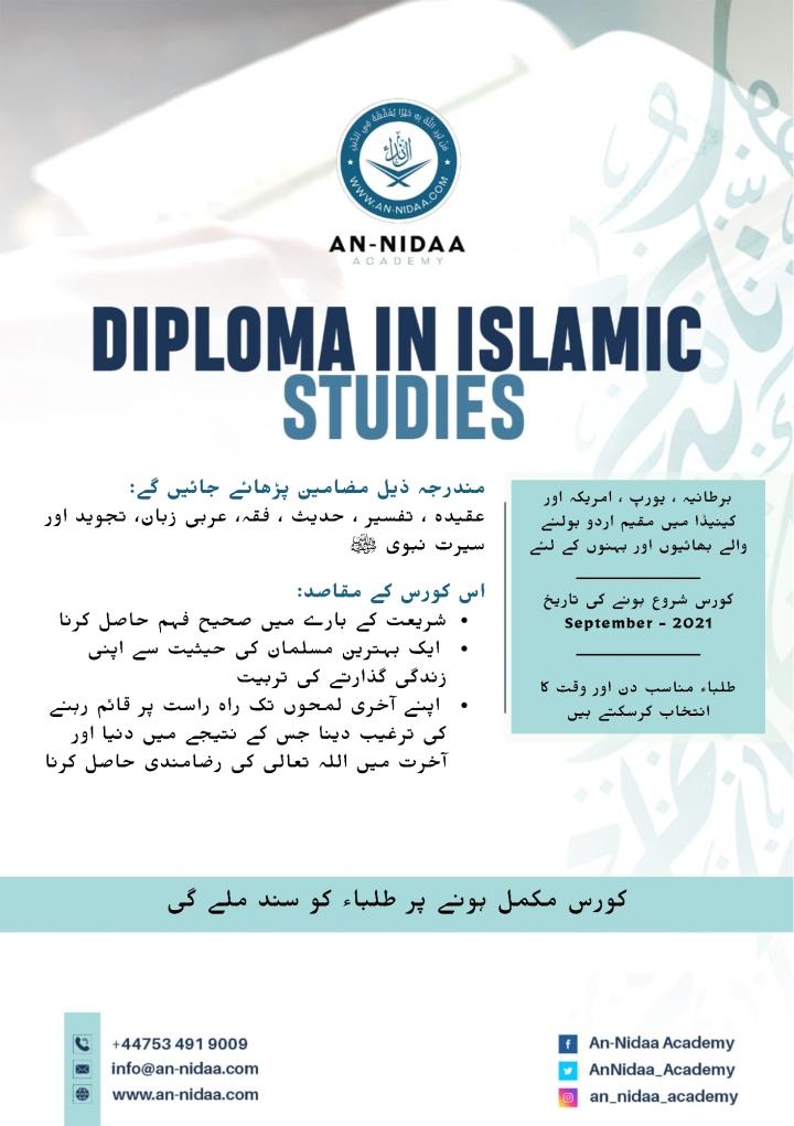 Diploma in Islamic studies for UrduSpeaking